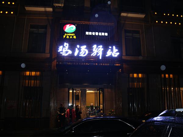 新万博manbetx体育app下载土鸡-鸡汤驿站